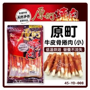 【原町】牛皮骨捲肉-小(45-YD-008)10支*7包組(D101C08-1)