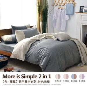 【班尼斯】3.5尺單人加大百貨專櫃級床包枕套組-多˙簡單-素色雙拼系列灰色米情
