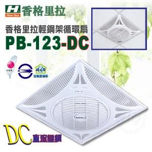 [特價]香格里拉【PB-123-DC】輕鋼架節能循環扇 附遙控 DC直流變頻