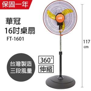 【華冠】MIT台灣製造16吋升降立扇(360度轉) FT-1601