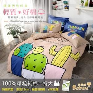 【Betrise陽光假日】特大防蹣抗菌100%精梳棉四件式兩用被床包組