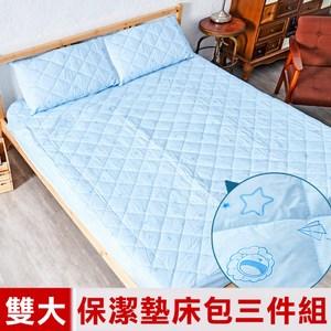 【奶油獅】星空飛行-抗菌防污鋪棉保潔墊床包三件組-雙人加大6尺-藍