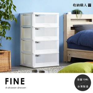 【obis】(收納職人) Fine 輕巧型抽屜式四層收納櫃