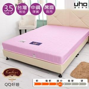 床墊【UHO】Kailisi卡莉絲名床-QQ好睡3.5尺單人冬夏兩用蓆面床墊-粉