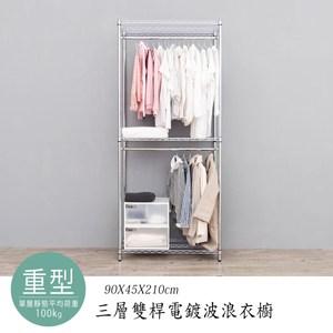 【dayneeds】荷重型90x45x210公分三層電鍍雙桿衣櫥