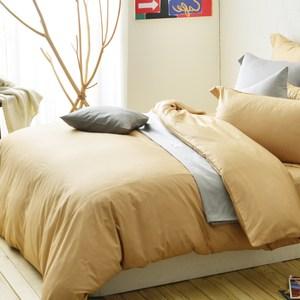 Cozy inn極致純色-300織精梳棉被套-雙人(多款顏色任選)焦糖棕
