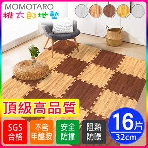 【MOMOTARO桃太郎地墊】貼合拼花32x32深淺木紋巧拼地墊16入淺木紋