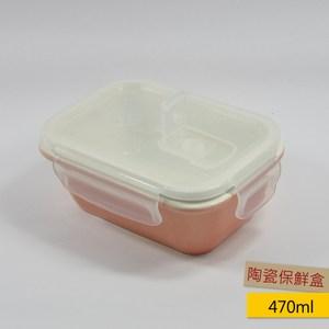 陶瓷長方形保鮮盒470ml