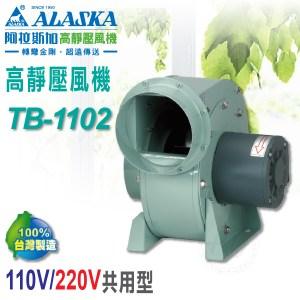 阿拉斯加《TB-1102》110V/220V共用型 高靜壓風機 低噪音
