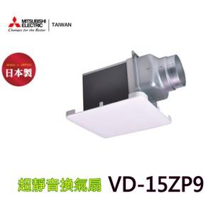 【三菱】15ZP9 超靜音換氣扇(110V)