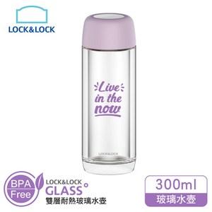 樂扣樂扣300ml雙層耐熱玻璃水壺-香芋紫LLG628PUP香芋紫