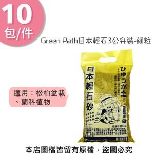 Green Path日本輕石3公升裝-細粒 10包/件