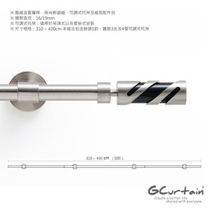 310~430cm 現代工業風格金屬窗簾桿套件組 現代 流行 簡約310~430cm