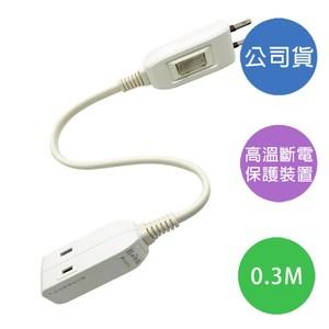 【朝日電工】2P高溫斷電2插 中繼線 0.3米(PTP-202-03)