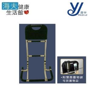 【晉宇 海夫】輕巧型 三段式 附置物袋 起身扶手 (JY-0111)