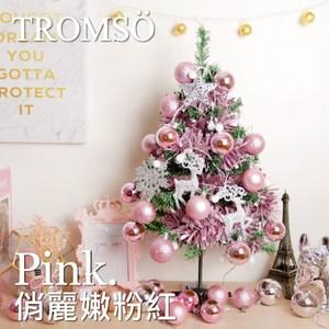 TROMSO 60cm聖誕樹2呎/2尺 含掛飾+贈送燈串-俏麗嫩粉紅