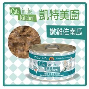 凱特美廚 主食貓罐-嫩雞佐南瓜170g*12罐 (C712C13-1)