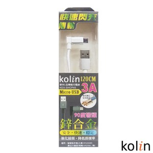 Kolin歌林 3A L型傳輸充電線(黑/灰/金/白 顏色隨機)