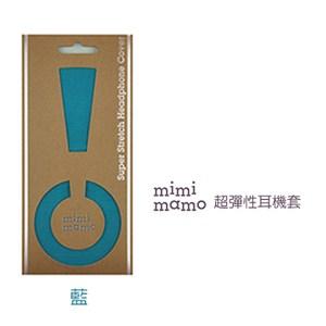 日本mimimamo超彈性耳機保護套 L (藍)