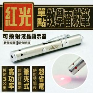 光之圓 CY-LR6317 紅光單點教學雷射筆 1入