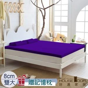House Door 大和抗菌布套8cm記憶床墊優眠組-雙大(魔幻紫)