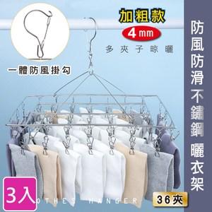 【收納+】3入下殺組-方型36夾優質不鏽鋼曬晾衣夾襪夾/毛巾架(加粗36夾不鏽鋼衣架-X3