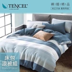 【貝兒居家寢飾生活館】頂級100%天絲鋪棉涼被床包組(單人/時尚先生藍)