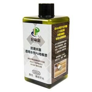[好唰刷] 防滑木器透明水性PU地板漆 /500ml