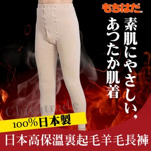 【HOT WEAR】日本製機能裏起毛高保暖羊毛長褲衛生褲(男)M號