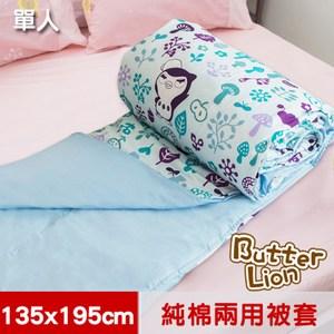 【奶油獅】好朋友系列-台灣製造-精梳純棉兩用被套-水漾藍(單人)