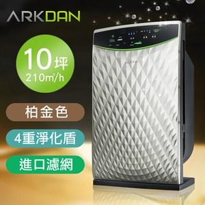 【ARKDAN】 空氣清淨機10坪 鉑金色(APK-CR9P-Y)