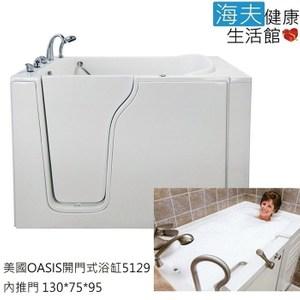 【海夫】美國 OASIS開門式浴缸5129 內推門 130*75*95右開門