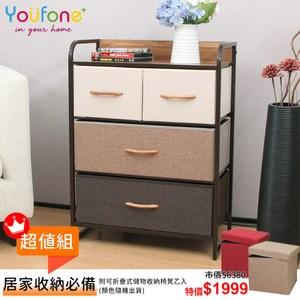 【YOUFONE】日式拚色麻布多樣式四層抽屜收納櫃附折疊收納椅超殺組合