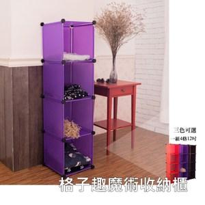 【dayneeds】格子趣12吋魔術收納櫃_亮紫色