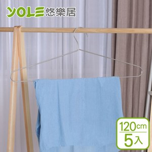 【YOLE悠樂居】201實心不鏽鋼加厚大曬被曬衣浴巾架120cm-5入