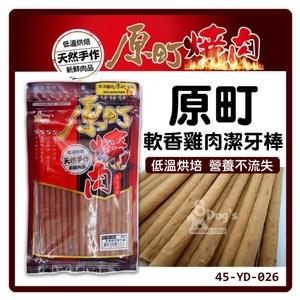 【原町】軟香雞肉潔牙棒(45-YD-026)180g*7包(D101C26-1)