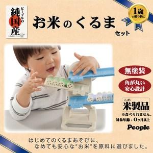 日本People 日本製米的小車車玩具組合 0m+