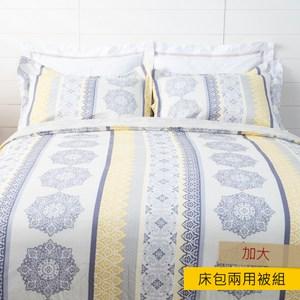 HOLA 曼城天絲磨毛床包兩用被組 加大
