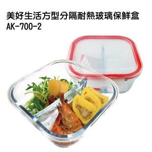 美好生活方型分隔耐熱玻璃保鮮盒 AK-700-2
