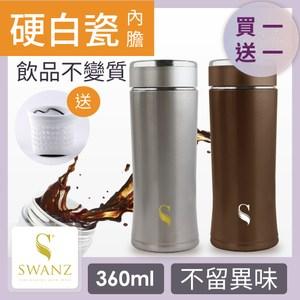 SWANZ粹鍊陶瓷保溫杯-360ml-日本專利品質保證-買1送1特惠