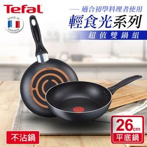 (買一送一超值組)Tefal 法國特福 輕食光系列26CM不沾平底鍋