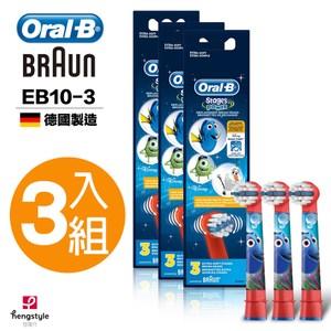 德國百靈Oral-B-迪士尼刷頭(3入)EB10-3(3袋家庭組)