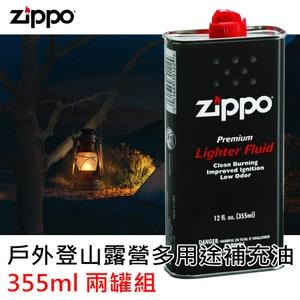 Zippo原廠煤油 戶外登山露營多用途補充油 355ml 兩罐組