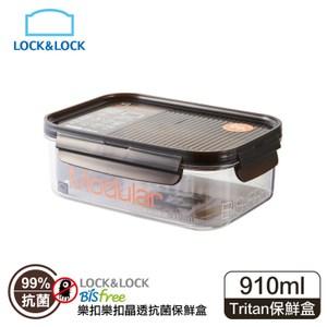 樂扣樂扣Bisfree晶透抗菌 910ML長方形保鮮盒 LBF404