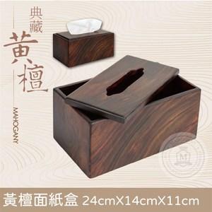 瑪荷尼家具Mahogany - 原木 黃檀 紅酸枝 衛生紙盒 面紙盒