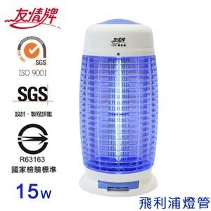 友情牌 15W電擊式捕蚊燈(飛利浦燈管) VF-1567