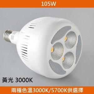 HONEY COMB LED 105W高效能球泡 黃光 B-02043