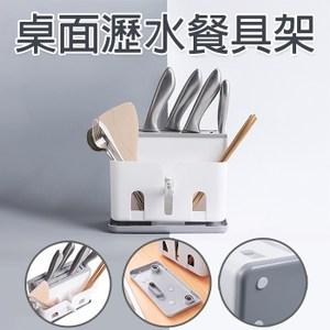 桌面 瀝水餐具收納架 筷子筒 刀架 餐具架 (白身灰蓋)