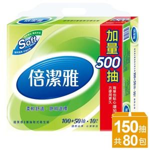 倍潔雅超質感抽取式衛生紙150抽10包8袋