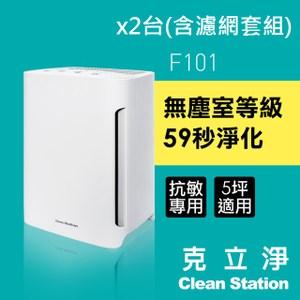 2台全套濾網組 克立淨 淨+ 過敏兒專用清淨機 F101